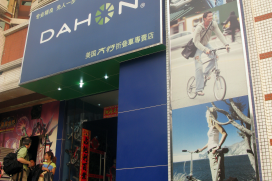 Dahon Enters into Global Partnership with SKS