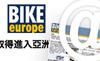 Bike Europe Publishes 1st Chinese Newsletter