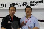 China Cycle Award for Humpert