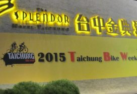Taichung Bike Week to Reflect Difficult US Market?