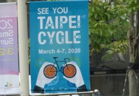 2020年國際台北自行車展現正開放報名