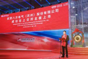Bafang首次公開發行(IPO)募集1.68億歐元