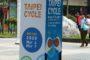 2020年國際台北自行車展現開放專業參觀者報名